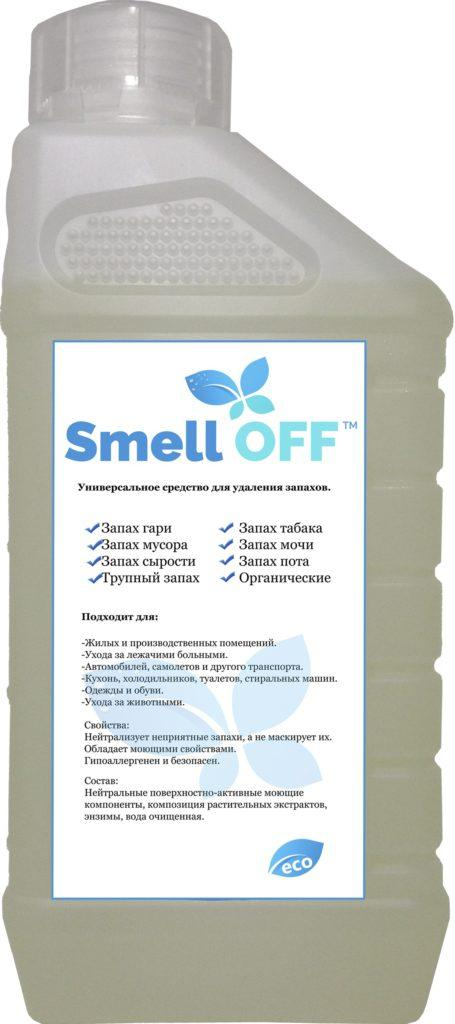 Жидкий нейтрализатор запахов