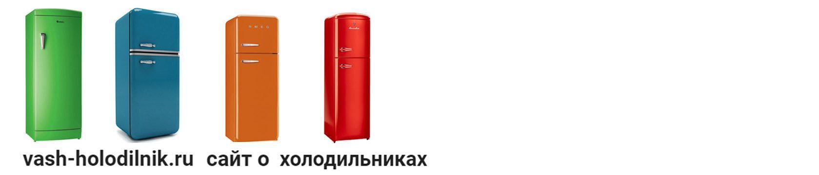 Сайт о холодильниках