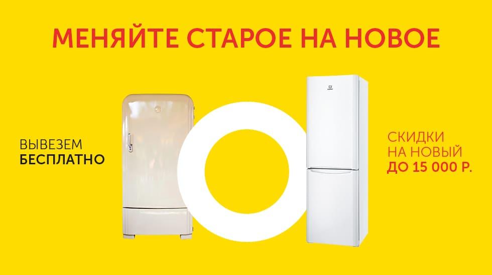 сдать старый холодильник по акции